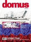 Domus_№32_2011