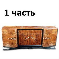 Gostinaya_ardeko_chast1