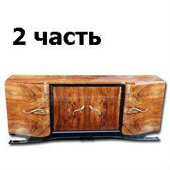 Gostinaya_ardeko_chast2