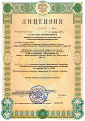 Licenziya_na_stroitelnye_raboty