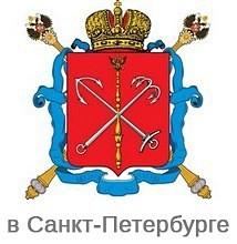Работы в Санкт-Петербурге